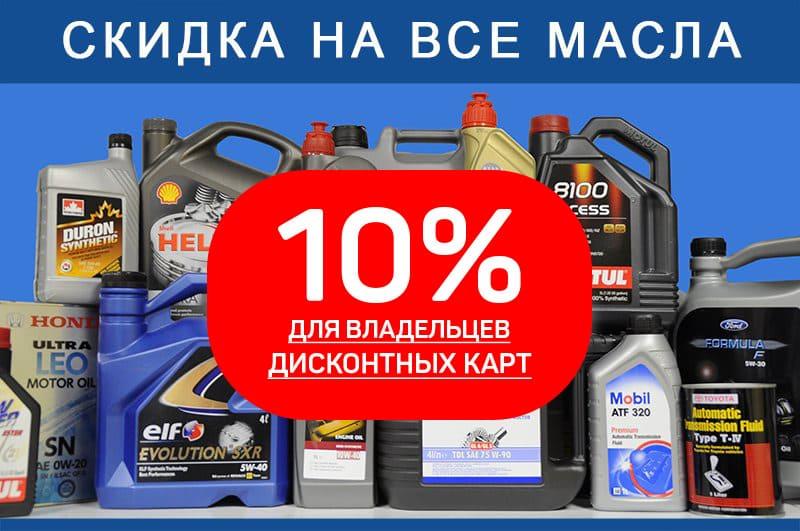 При покупке моторного масла для владельцев дисконтных карт ОАО «РЕГИОН» — скидка 10%