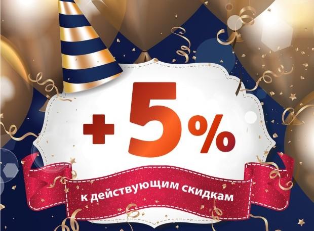 Увеличим вашу скидку на 5% в День рождения!