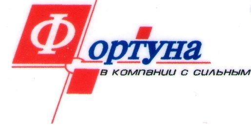 ООО «Фортуна»