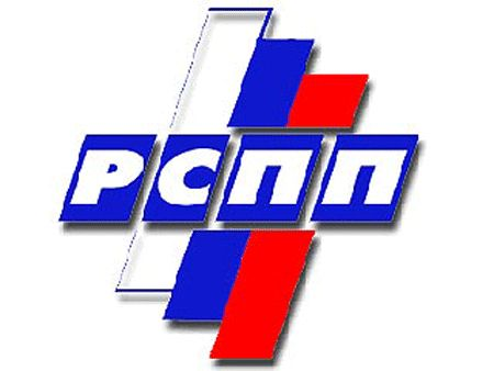 Российский союз промышленников и предпринимателей - Смоленское отделение (АО «Регион» - член союза)