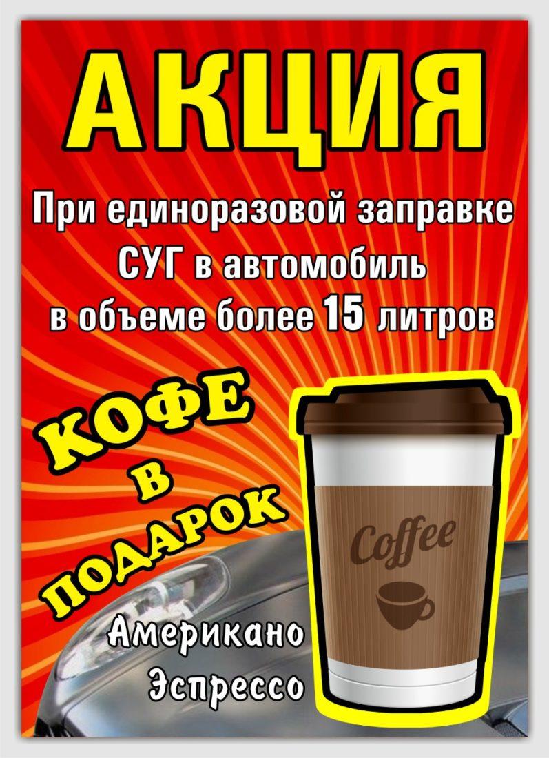 Кофе в подарок!!!